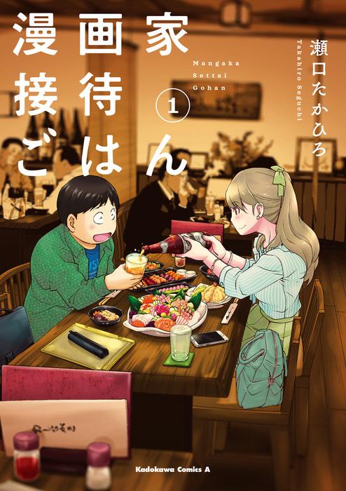 漫画家接待ごはん(1)-電子書籍-拡大画像