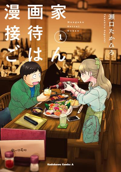漫画家接待ごはん(1)-電子書籍