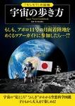 「もしも?」の図鑑 宇宙の歩き方-電子書籍