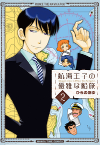 航海王子の優雅な船旅 2巻-電子書籍