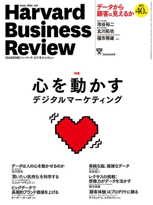 DIAMONDハーバード・ビジネス・レビュー 16年6月号拡大写真