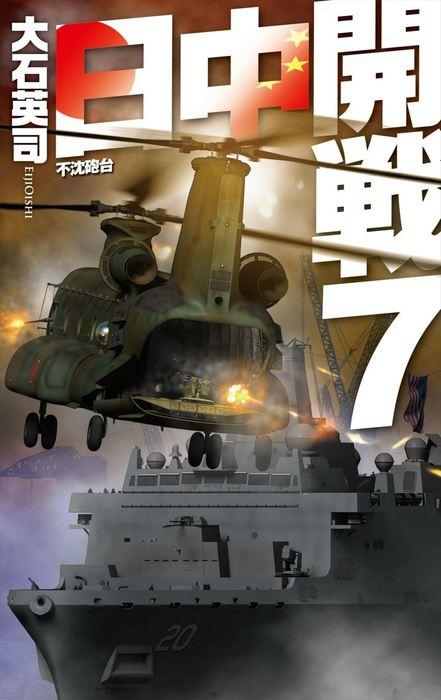 日中開戦7 - 不沈砲台拡大写真