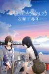 ふらいんぐうぃっち(4)-電子書籍