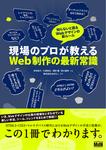 現場のプロが教えるWeb制作の最新常識 知らないと困るWebデザインの新ルール-電子書籍
