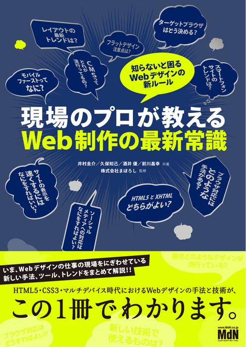 現場のプロが教えるWeb制作の最新常識 知らないと困るWebデザインの新ルール拡大写真