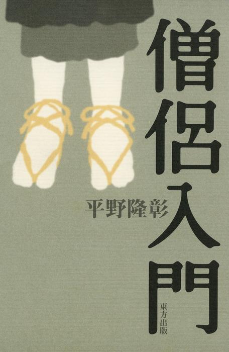 僧侶入門-電子書籍-拡大画像