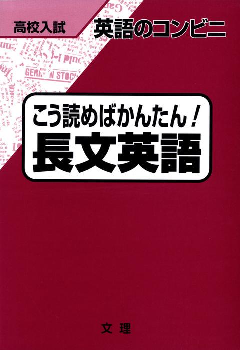 高校入試 英語のコンビニ こう読めばかんたん! 長文英語拡大写真