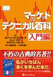 マーケットのテクニカル百科 入門編-電子書籍