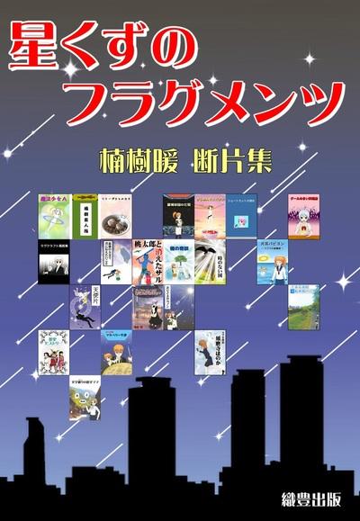 星くずのフラグメンツ-電子書籍