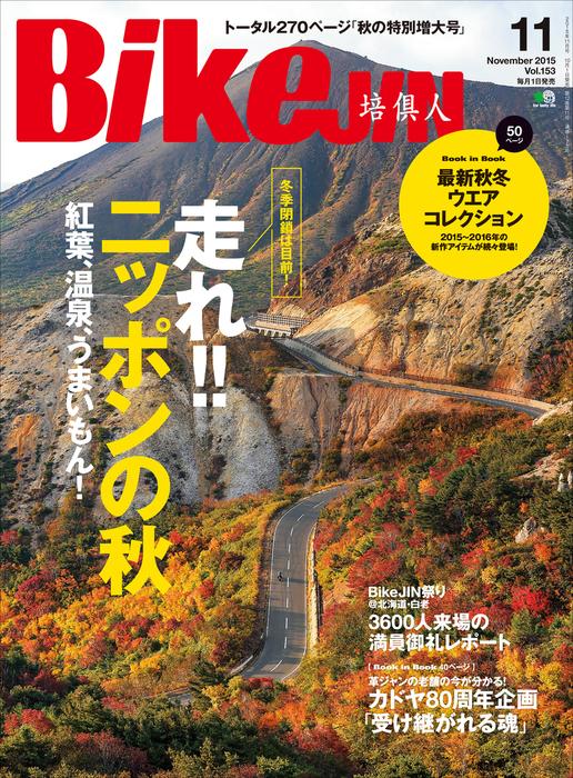 BikeJIN/培倶人 2015年11月号 Vol.153-電子書籍-拡大画像