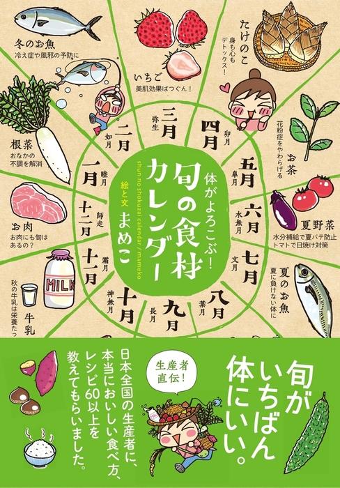 体がよろこぶ!旬の食材カレンダー拡大写真