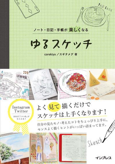 ノート・日記・手帳が楽しくなる ゆるスケッチ-電子書籍