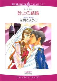 砂上の結婚