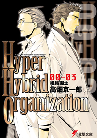 Hyper Hybrid Organization 00-03 組織誕生-電子書籍