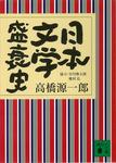 日本文学盛衰史-電子書籍