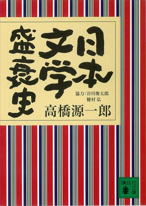 日本文学盛衰史拡大写真
