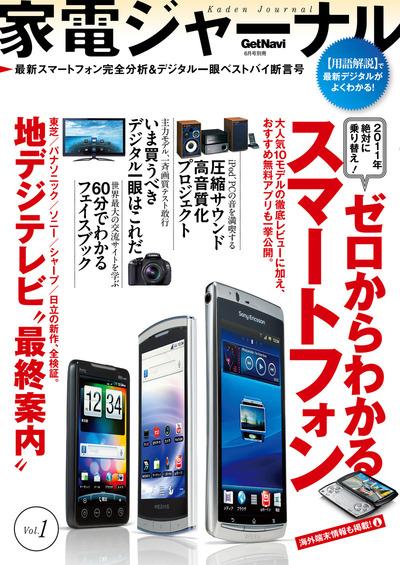 家電ジャーナル-電子書籍