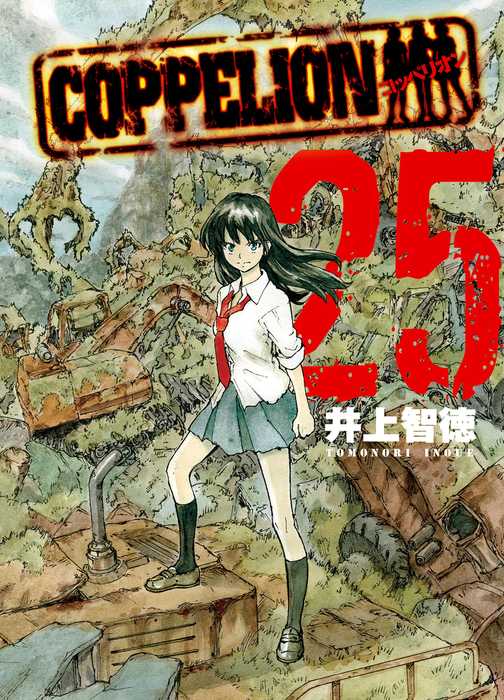 COPPELION Volume 25拡大写真