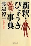 新釈・びょうき事典-電子書籍