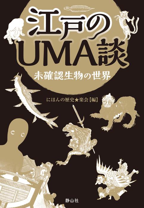 江戸のUMA談-電子書籍-拡大画像