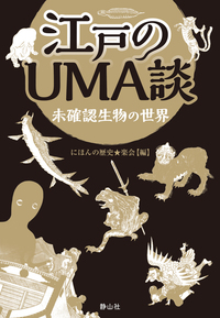 江戸のUMA談