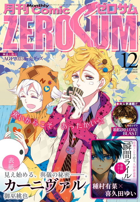 Comic ZERO-SUM (コミック ゼロサム) 2015年12月号[雑誌]拡大写真