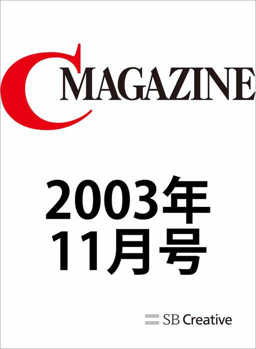 月刊C MAGAZINE 2003年11月号-電子書籍-拡大画像