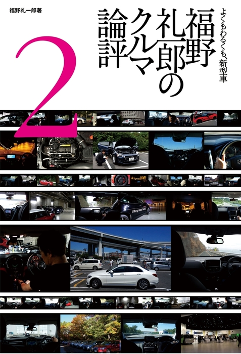 MFi特別編集福野礼一郎のクルマ論評2015-電子書籍-拡大画像