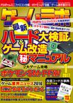 ゲームラボ 2017年 1月号-電子書籍