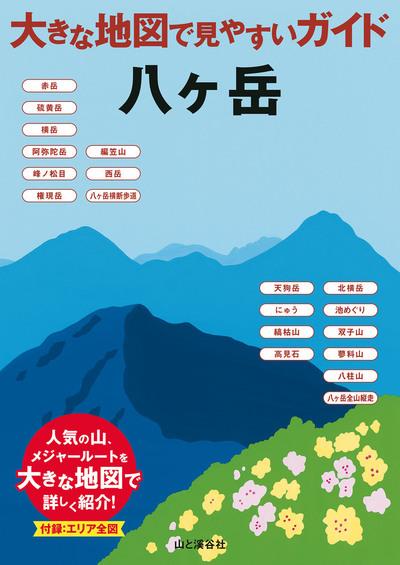 大きな地図で見やすいガイド 八ヶ岳-電子書籍