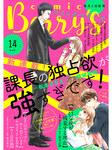 comic Berry's vol.14-電子書籍