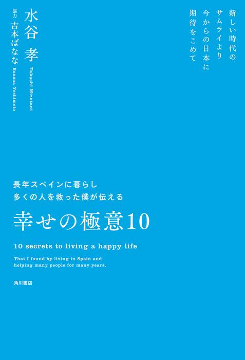 長年スペインに暮らし多くの人を救った僕が伝える幸せの極意10 新しい時代のサムライより 今からの日本に期待をこめて-電子書籍-拡大画像