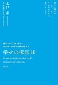長年スペインに暮らし多くの人を救った僕が伝える幸せの極意10 新しい時代のサムライより 今からの日本に期待をこめて