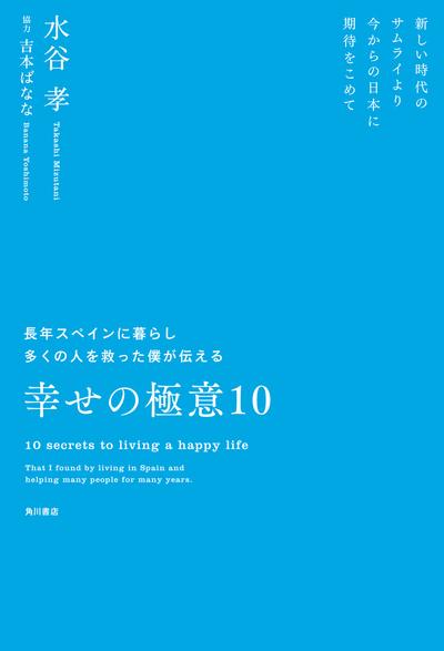 長年スペインに暮らし多くの人を救った僕が伝える幸せの極意10 新しい時代のサムライより 今からの日本に期待をこめて-電子書籍