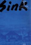 Sink(1)-電子書籍