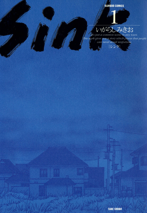 Sink(1)-電子書籍-拡大画像
