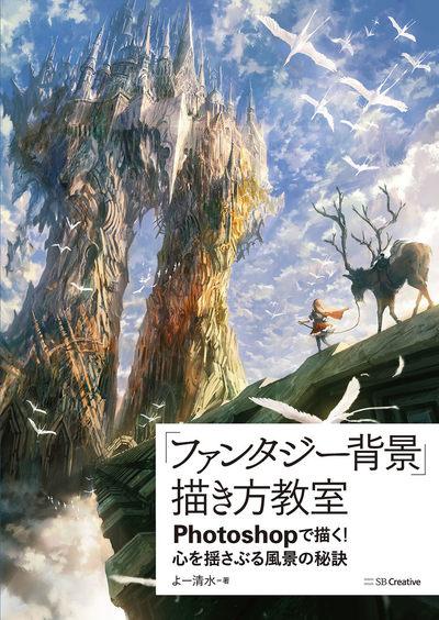 「ファンタジー背景」描き方教室 Photoshopで描く! 心を揺さぶる風景の秘訣-電子書籍
