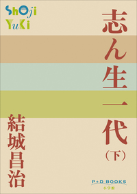 P+D BOOKS 志ん生一代 (下)