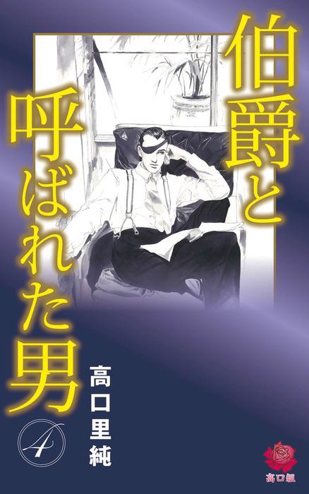 伯爵と呼ばれた男(4)-電子書籍-拡大画像