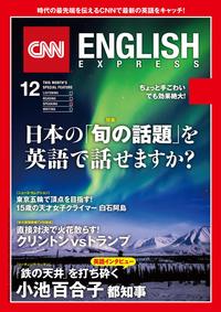 [音声DL付き]CNN ENGLISH EXPRESS 2016年12月号