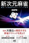 新次元麻雀 ~場況への実戦的対応とケイテンの極意~-電子書籍