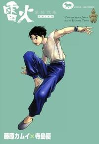 雷火 (12)-電子書籍
