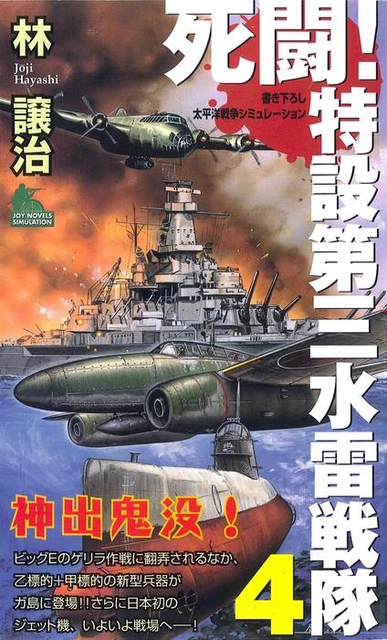死闘!特設第三水雷戦隊(4)拡大写真