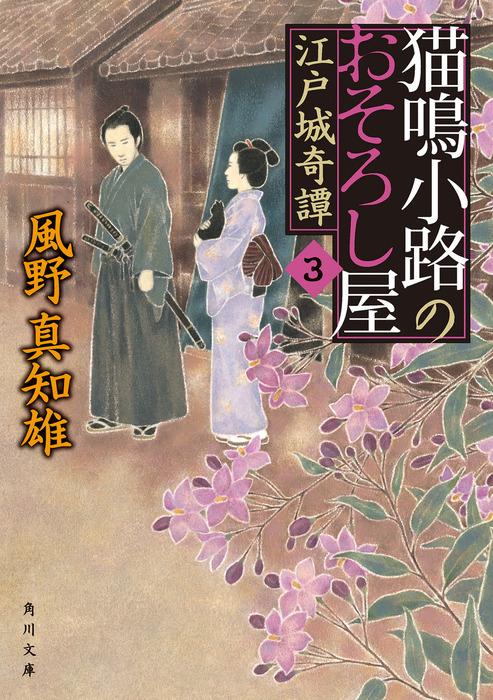 猫鳴小路のおそろし屋 3 江戸城奇譚-電子書籍-拡大画像