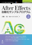 After Effects自動化サンプルプログラム 上-電子書籍