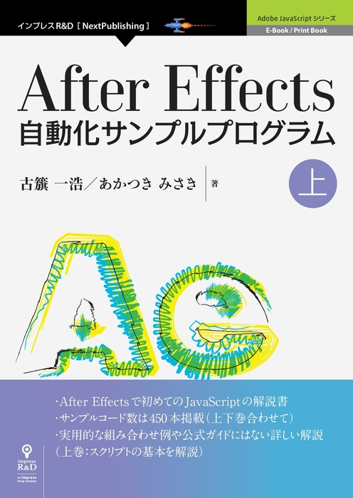 After Effects自動化サンプルプログラム 上-電子書籍-拡大画像