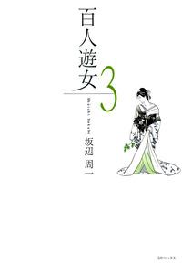 百人遊女 (3)