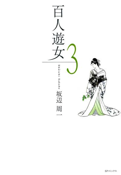 百人遊女 (3)-電子書籍