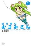 波打際のむろみさん(1)-電子書籍