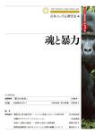 ユング心理学研究第3巻 魂と暴力-電子書籍